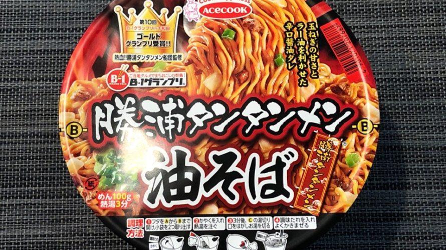 【カップの麺ぜんぶ食う】第112回 エースコック 勝浦タンタンメン油そば ★3