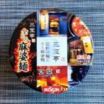 【カップの麺ぜんぶ食う】第277回 日清食品 三宝亭 全とろ麻婆麺 とろみ大辛麻婆スープ ★4