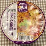 【カップの麺ぜんぶ食う】第6回 みなさまのお墨付き もっちりノンフライ麺 油そば豚醤油