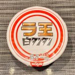【カップの麺ぜんぶ食う】第324回 日清食品 ラ王 白タンタン ★4
