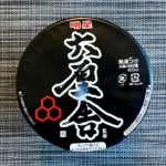 【カップの麺ぜんぶ食う】第294回 明星 六厘舎 魚介香る濃厚中華そば ★4