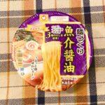 【カップの麺ぜんぶ食う】第169回 マルちゃん 麺づくり 魚介醤油 ★2