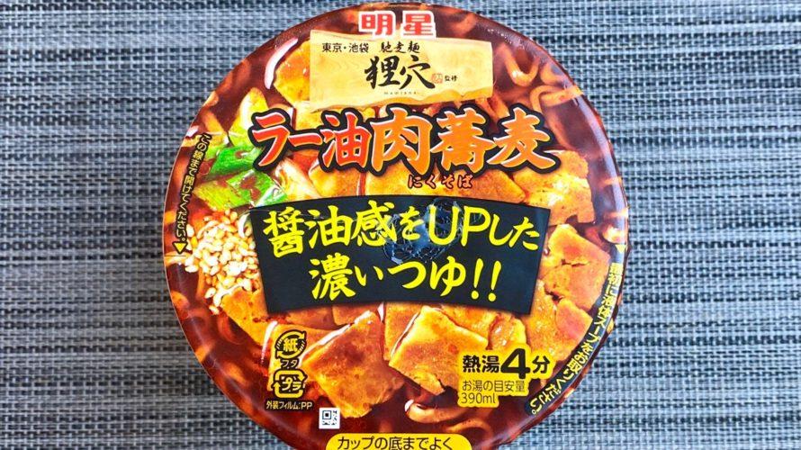 【カップの麺ぜんぶ食う】第271回 明星 馳走麺 狸穴監修 ラー油肉蕎麦 ★3
