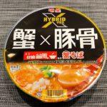 【カップの麺ぜんぶ食う】第344回 明星 HYBRID X 蟹×豚骨 crab台風。 蟹そば ★4
