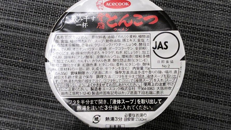 【カップの麺ぜんぶ食う】第14回 エースコック 飲み干す一杯 背脂とんこつ ★2