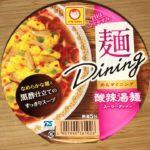 【カップの麺ぜんぶ食う】第4回 マルちゃん 麺Dining 酸辣湯麺 ★1