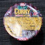 【カップの麺ぜんぶ食う】第15回 日清食品 カップヌードル nano謎肉キーマカレー ★4