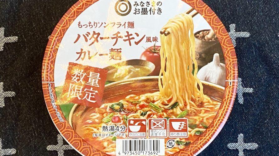 【カップの麺ぜんぶ食う】第240回 みなさまのお墨付き もっちりノンフライ麺 バターチキン風味カレー麺 ★4