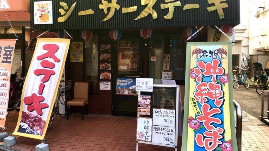 清瀬に突如オープンした謎のステーキ屋『シーサーステーキ』に行ってきました! 150g1000円のステーキと沖縄料理の店