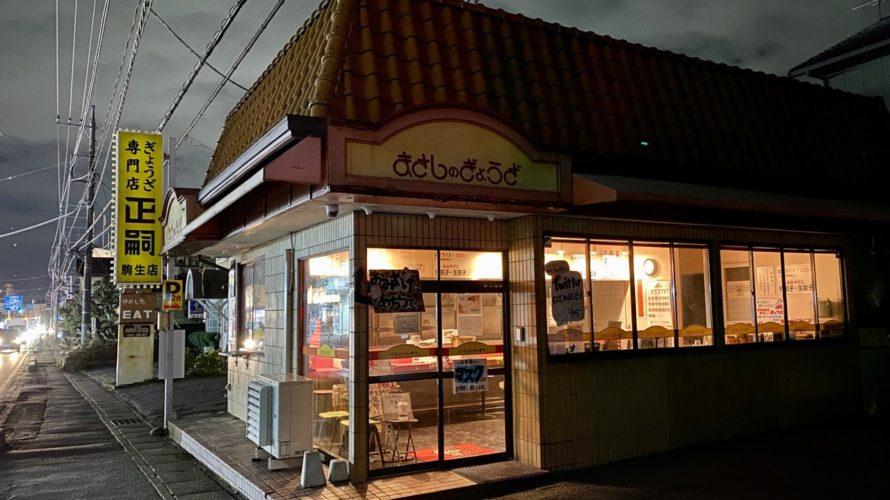 【栃木旅行】宇都宮餃子で一番人気の店『正嗣』に行ってみたら営業時間短縮のため入れず終了