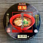 【カップの麺ぜんぶ食う】第276回 ニュータッチ 凄麺 富山ブラック★5