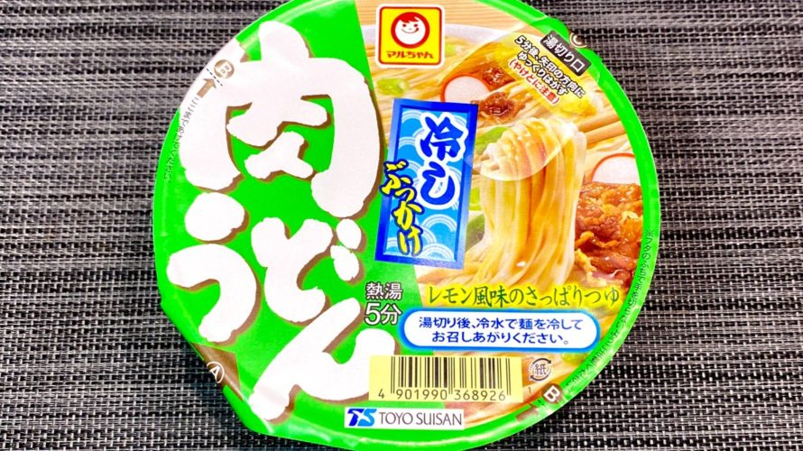 【カップの麺ぜんぶ食う】第333回 マルちゃん 冷しぶっかけ肉うどん ★4