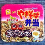 【カップの麺ぜんぶ食う】第268回 マルちゃん やきそば弁当 太麺 コク甘ソース ★3