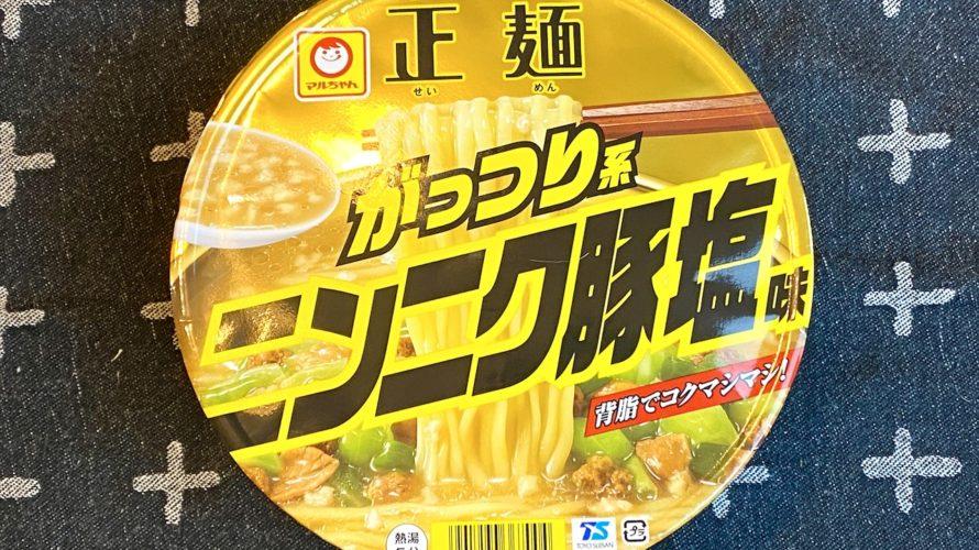 【カップの麺ぜんぶ食う】第241回 マルちゃん 正麺 がっつり系ニンニク豚塩味 ★4
