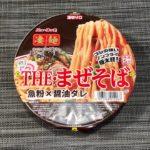 【カップの麺ぜんぶ食う】第64回 ニュータッチ 凄麺 THE・まぜそば 魚粉×醤油ダレ ★5