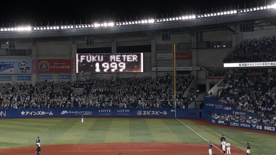 【9月21日マリン観戦記】雨のマリンで福浦1999本目のヒットを見れた!
