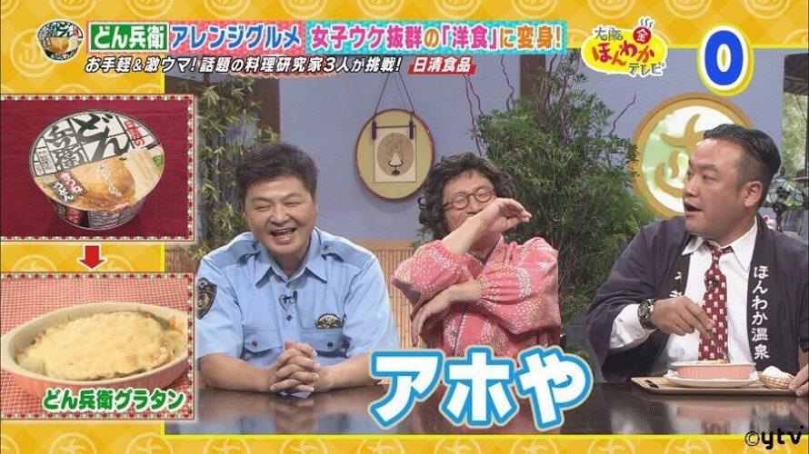 2018年9月21日「大阪ほんわかテレビ」で紹介していただいた4品はこちらです! どん兵衛グラタン、フルーチェカレー、うまい棒から揚げ、ビッグカツ丼