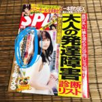 「週刊SPA!」10月2日発売号に「バカレシピ」特集掲載! 新作たくさん作ったよ!