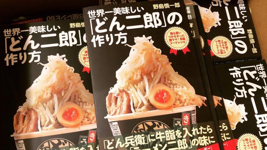 【祝】1月12日で『世界一美味しい「どん二郎」の作り方』発売1周年!! 誕生日おめでとう!!