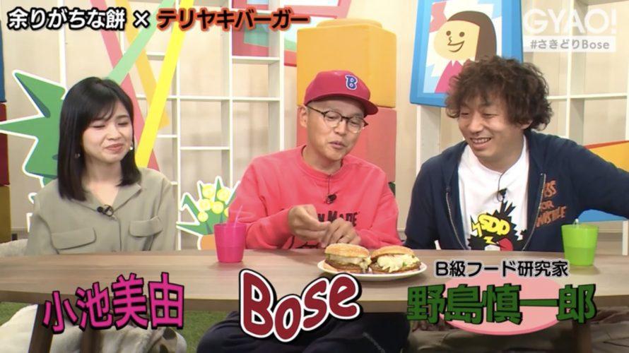 さきどりBose#83「誰にでも簡単にできる冬の余り物アレンジレシピ」公開されました! 「てりやき餅バーガー」をBoseさんと小池美由さんが試食!