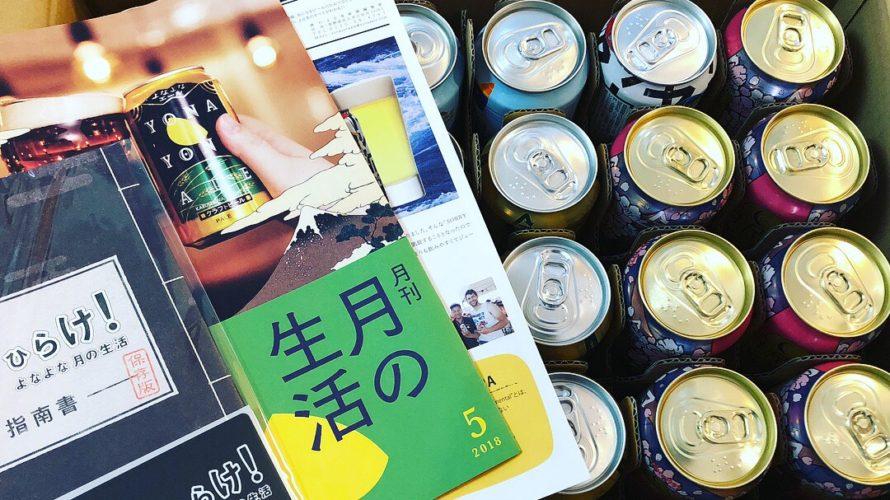 「ひらけ!よなよな月の生活」契約満了で総括 / ヤッホーブルーイングの好きなビールランキングベスト5を発表