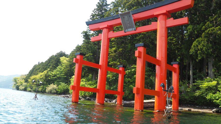 【旅行記】ふらりと新緑の箱根に行ってきたら当日に箱根山の噴火警戒レベルが引き上げられて予定が狂った
