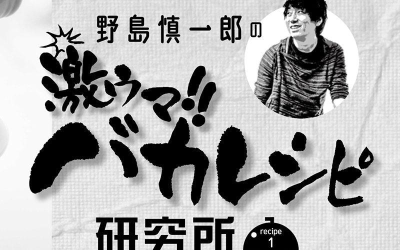 【超告知】週刊プレイボーイで連載企画『野島慎一郎の激ウマ!! バカレシピ研究所』がスタート! 11/19発売号から!