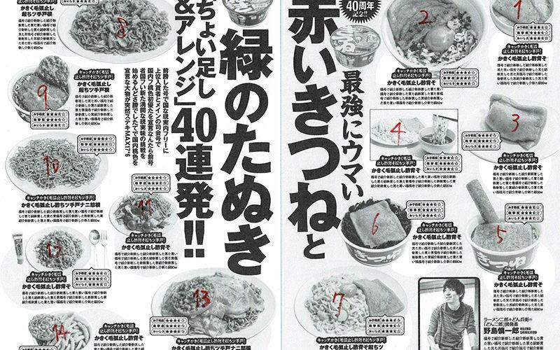 10/29発売『週刊プレイボーイ』に赤いきつね・緑のたぬきのアレンジレシピ40本掲載されたよ~!