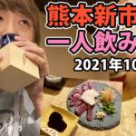 【飲みある記】10月20日熊本サンロード新市街で飲み歩き おてもやん・大勝軒・OISEAU・Beer Bar ble'ble'