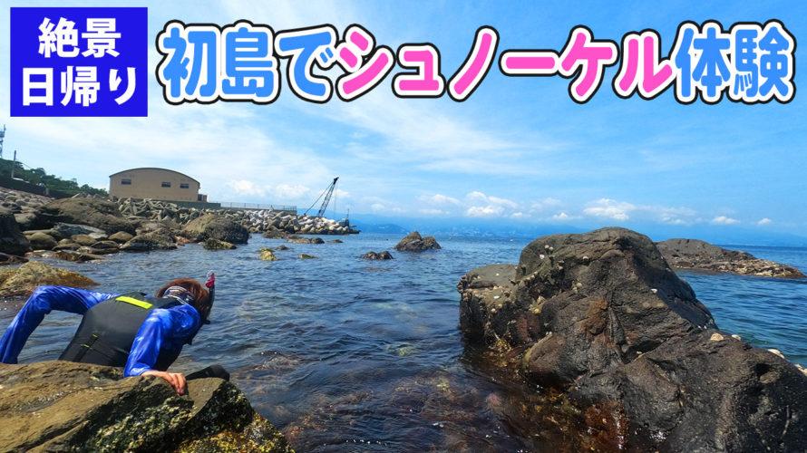 日帰りで初島にシュノーケルしに行ってきた話 熱海から船で30分弱なのに水がきれいで魚もたくさん! 楽しいね〜!!