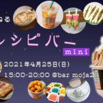 【イベント告知】4/25(日)『バカレシピバー mini』のじまちゃんねる2周年を祝して半年ぶりに開催するぞー!