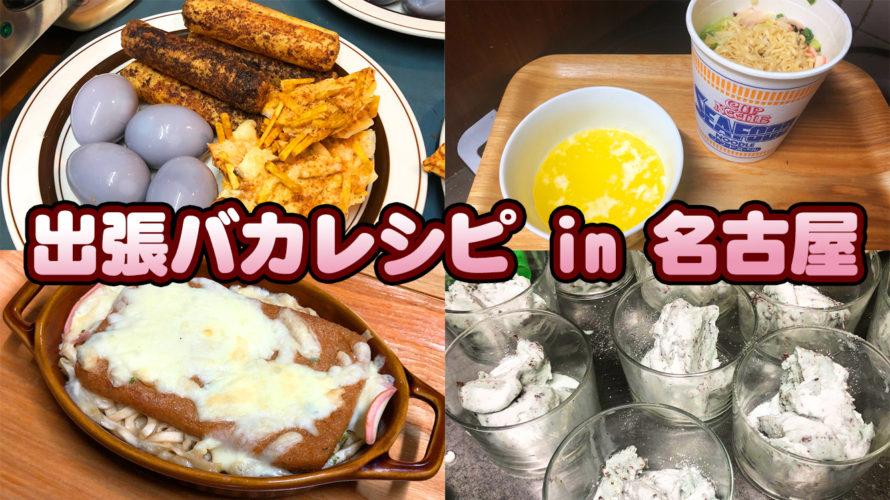 【レポート】名古屋で出張バカレシピ! 展示『出ピユピル記』のアフターパーティーでバカレシピフルコースを振る舞いました