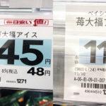 【そりゃなしだろ】大好きだったベイシアの45円苺大福アイスが突如118円に値上げされてしまいました……(追記あり)