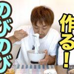 【動画更新】納豆のネバネバを使ってチョコミントアイスをのびのび! うれしい、楽しい、臭くない!