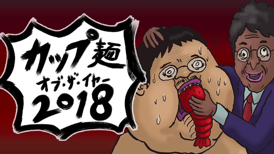 カップ麺オブ・ザ・イヤー2018は「マルちゃん正麺 トリュフ香る鶏白湯」に決定!! 販売期間が終わる前に食べて~!