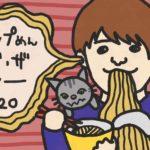 【発表】カップ麺オブ・ザ・イヤー2020は「凄麺 鶏しおの逸品」に決定!! カップ麺の次元を超越した一杯!