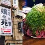 【浦和】叙々苑じゃないぜ嬢々苑だぜ! 叙々苑とは対極に位置する焼肉屋で18品+飲み放題で6000円の『牛っ~と満喫セット』を食べる
