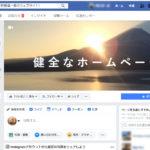【お知らせ】健全なホームページのFacebookページを作りました