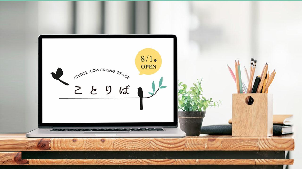 8月1日清瀬駅前にコワーキングスペース「ことりば」がオープン! 利用料金はなんと11月末まで1日最大110円!!!