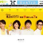 2/27(水)MBS毎日放送「水野真紀の魔法のレストラン」にどん二郎が登場! 関西の方はぜひ!
