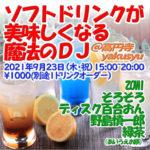 2年ぶりにDJイベントに出るぞ! 9/23「ソフトドリンクが美味しくなる魔法のDJ」高円寺yakusyu