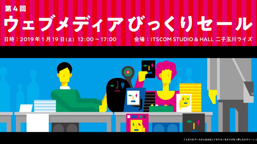 【イベント告知】第4回ウェブメディアびっくりセールにガジェット通信ブースで参加!「どん二郎」の本を売るよ~!