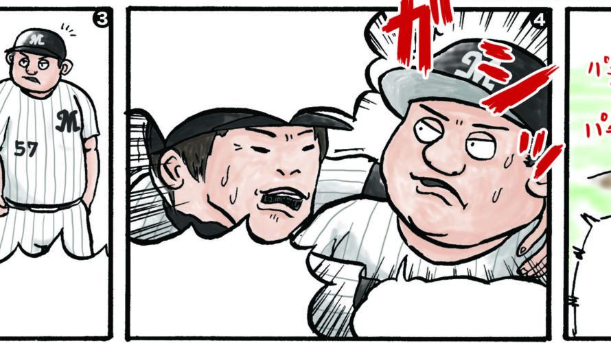 マリーンズマガジン11月号は本日発売! 今月も漫画を描いてるのでよろしくどうぞ!