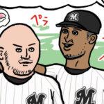 マリーンズ3位浮上!! このタイミングで発売されるマリーンズマガジン9月号に漫画を描きました!