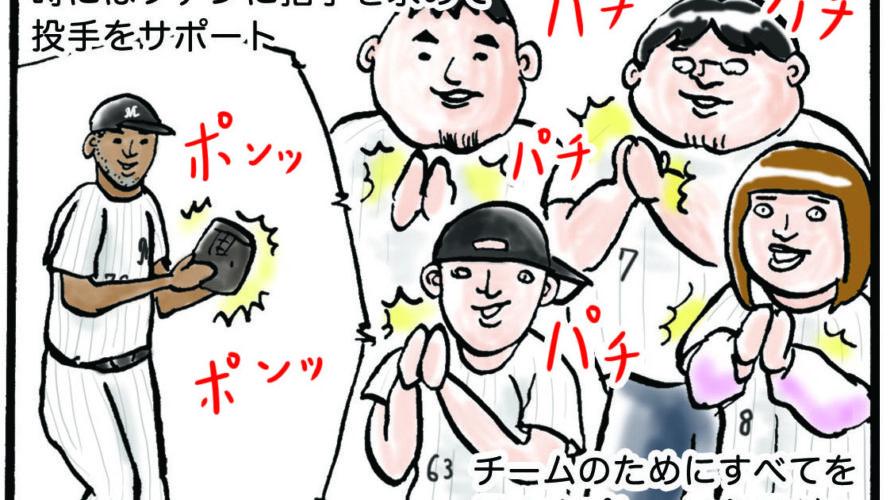 マリーンズマガジン9月号に漫画を描きました! 表紙は益田直也選手で漫画はマーティン選手!