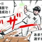 マリーンズマガジン8月号に漫画を描きました! 表紙は中村奨吾選手で漫画は和田康士朗選手!