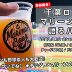 【イベント告知】3/18(水)江古田bar mojaにて『開幕直前!千葉ロッテマリーンズを語るバー』はじめます! 遊びに来てくれよな!