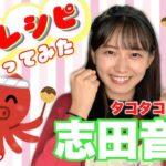 【衝撃】現役女子大生のグラビアアイドル・志田音々さんがバカレシピ「タコタコライス」を作ってくれるなど