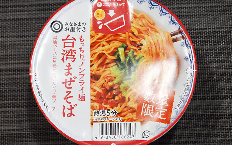 【カップの麺ぜんぶ食う】第95回 みなさまのお墨付き もっちりノンフライ麺 台湾まぜそば ★5