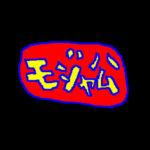同い年の松坂大輔が引退したので回想したり、22年前に作ったクソGIFアニメ「モジャ公」を再公開したり